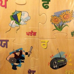 Wooden Jigsaw – Punjabi alphabet